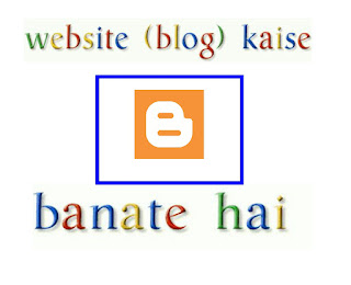 website kaise banate hai, android phone se website blog kaise banate hai