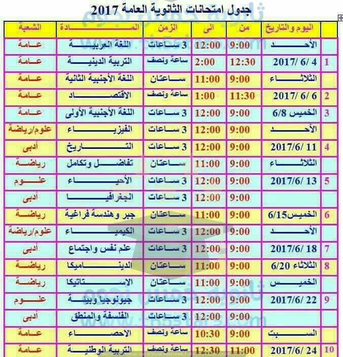 الجدول الرسمي من وزارة التربية والتعليم لامتحانات الثانوية العامة مصر 2017.