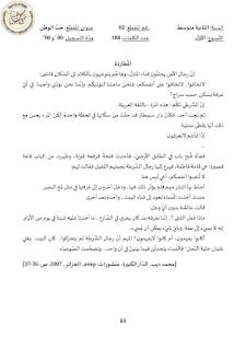 نلخيص نص المطاردة اللغة العربية للسنة الثانية متوسط الجيل الثاني