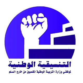 التنسيقية الوطنية لموظفي وزارة التربية المقصيين من خارج السلم جهة بني ملال خنيفرة
