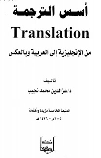 حمل كتاب أسس الترجمة من العربية الى الانجليزيه والعكس .د عز الدين محمد نجيب