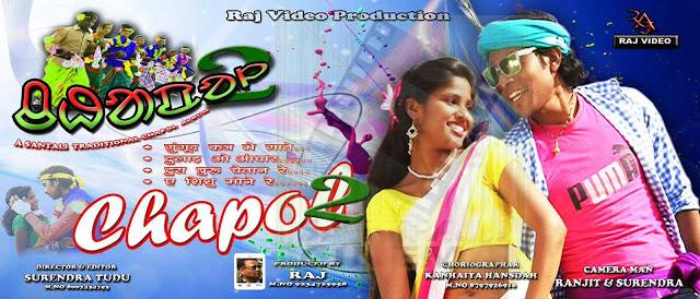 Chapol Chapol Santhali album cover
