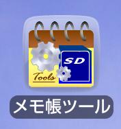 Memo pad tools 002