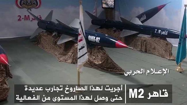 O exército iemenita anunciou a fabricação de um novo míssil balístico de médio alcance, o nome da morte é Qaher M2