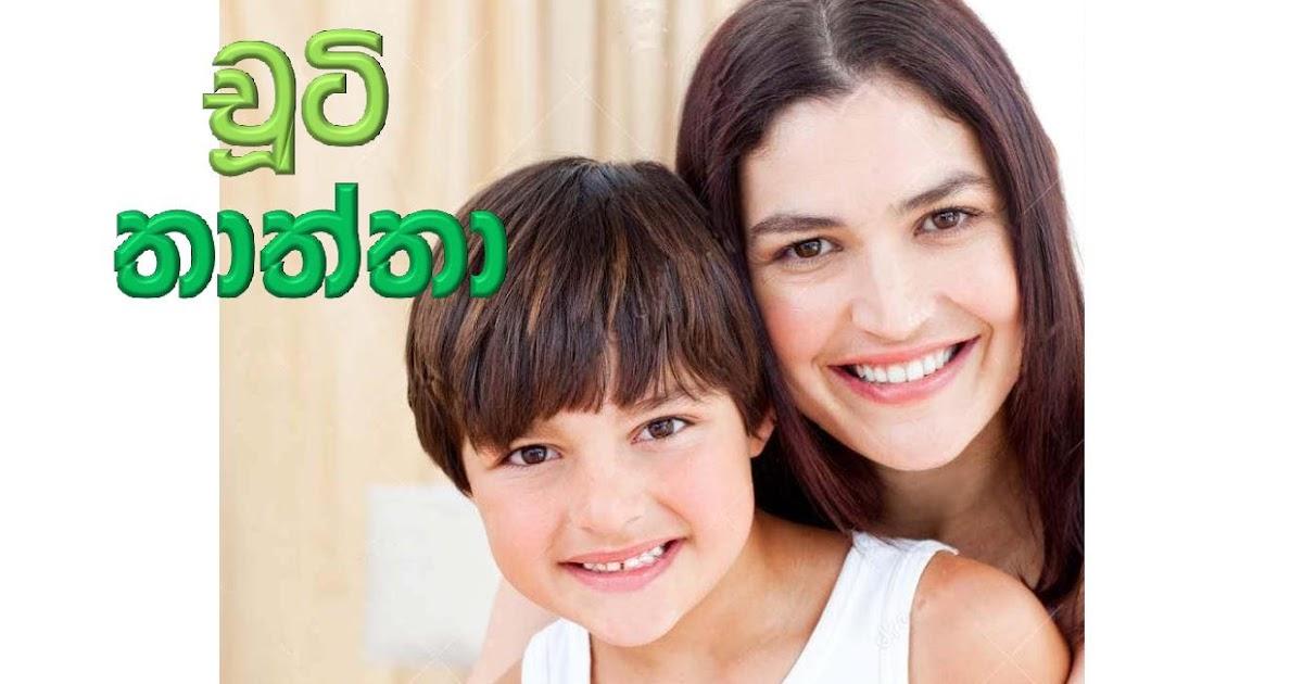Wal Katha Navarasa: Sinhala Wal Katha Amma අම්මයි මමයි වල් කතා: Chooti Thaththa 1