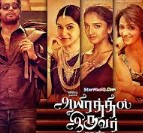 Aayirathil Iruvar 2017 Tamil Movie Watch Online