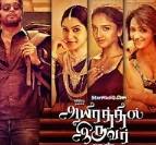 Aayirathil Iruvar 2017 Tamil Movie Watch Online