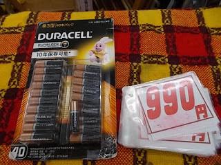 コストコアウトレットデュラセル乾電池セット990円 少ない