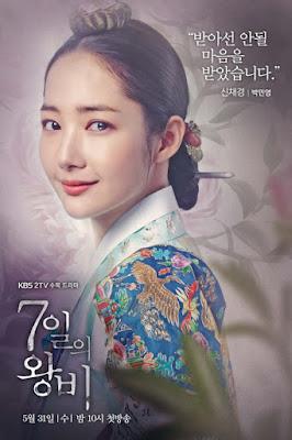 七日的王妃-線上看-戲劇簡介-人物介紹-KBS