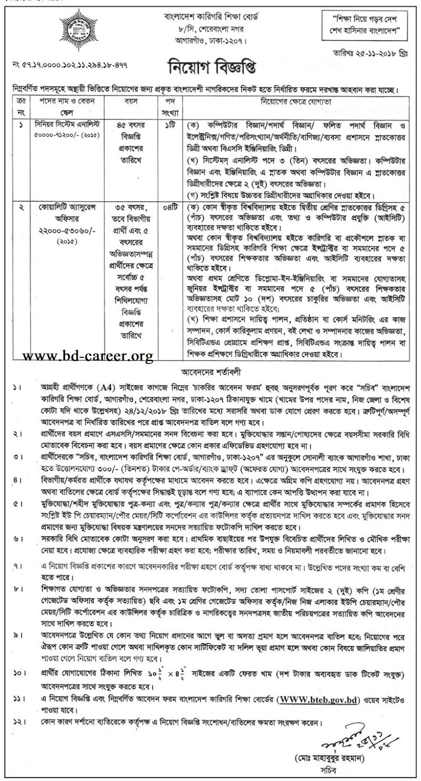 Bangladesh  (BTEB) Job Circular 2018- Jobs Apply bteb.gov.bd
