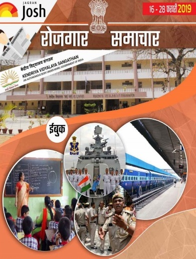 Rojgar Samachar 16 Feb-28 Feb 2019 Hindi pdf Download