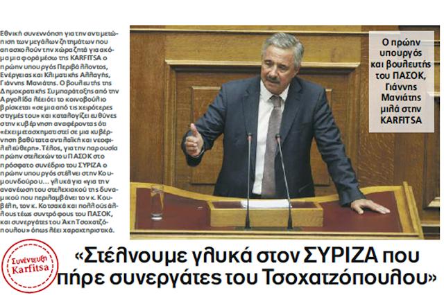 Γιάννης Μανιάτης: Στέλνουμε γλυκά στον ΣΥΡΙΖΑ που πήρε συνεργάτες του Τσοχατζόπουλου