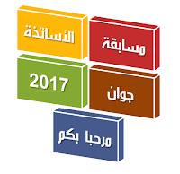 مجموعة مسابقة الاساتذة 2017
