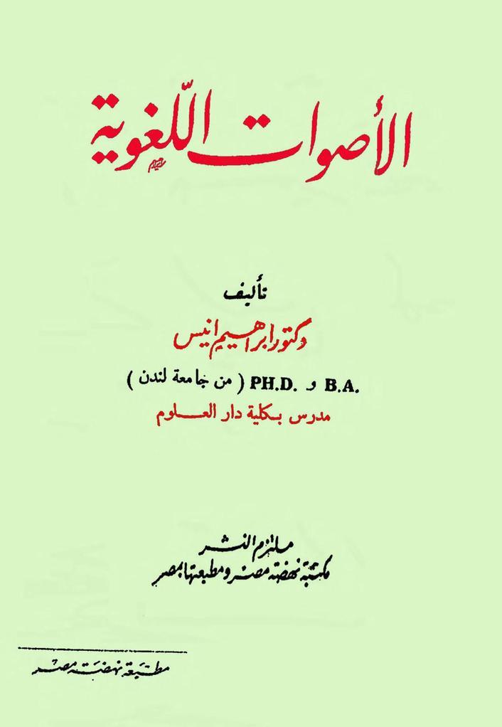 كتاب الأصوات اللغوية إبراهيم أنيس pdf