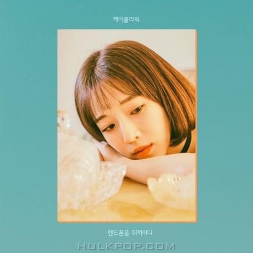 K. Flower – 핸드폰을 뒤적이다 – Single