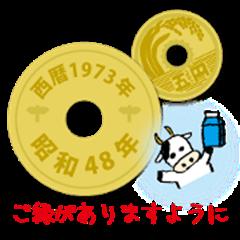 五円1973年(昭和48年)