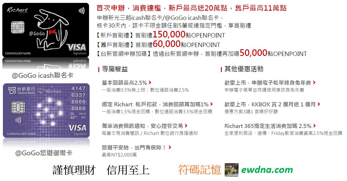 臺新@gogo最高回饋3.5%!icash版上市放送! @ 符碼記憶