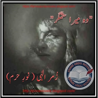 Woh mera sitamgar novel online reading by Zummar Elahi (Noor E Harum) Complete
