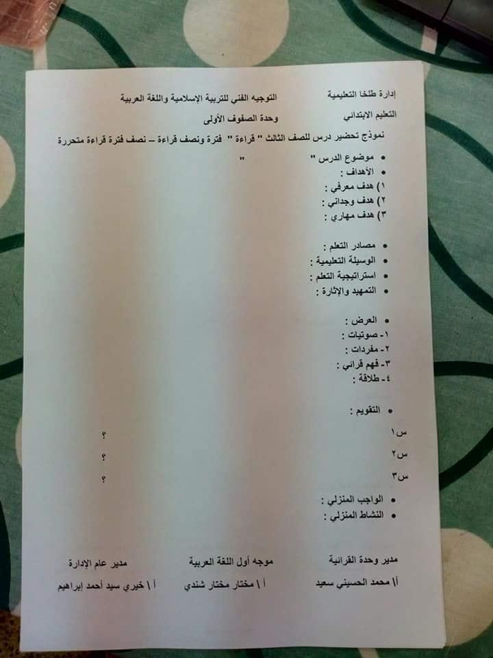 نموذج تحضير اللغه العربيه الجديد للصفين الثاني والثالث الابتدائي 2019 7