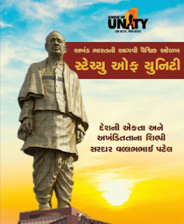 STATUE OF UNITY WORLD BIGGEST STATUE OF SARDAR PATEL
