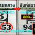 มาแล้ว...เลขเด็ดงวดนี้ 2ตัวตรงๆ หวยซอง สิงห์สนามหลวง งวดวันที่ 16/2/61