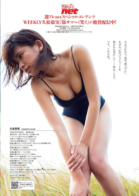 Ikumi Hisamatsu 久松郁実 Weekly Playboy No 31 2016 Pics