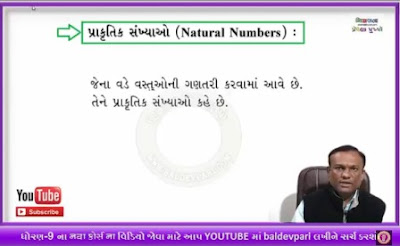 Types, of, Number, System, in, Mathematics, STD-9, CH-1, MATHS, PART-1, Video,