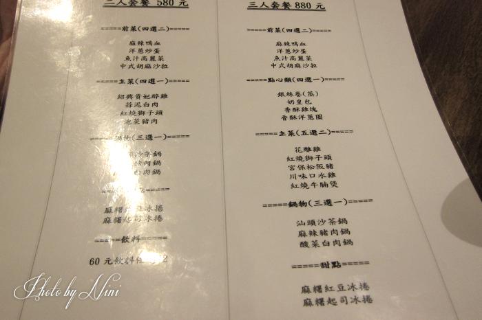 【南港CityLink】宴滿川。平價川台菜一個人也能吃