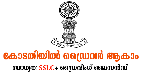 Supreme Court Recruitment 2018 – Various Driver Posts