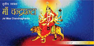 माँ चंद्रघंटा आध्यात्मिक ज्ञान एवम् शक्ति की देवी हिन्दी में, माँ दुर्गा की तृतीय स्वरूप चंद्रघंटा है हिन्दी में, नवरात्रि के तीसरे दिन इन का पूजन किया जाता है हिन्दी में,  माँ का यह स्वरूप शांतिदायक और कल्याणकारी है हिन्दी में,  इनके माथे पर घंटे के आकार का अर्धचंद्र  हिन्दी में, इसी लिए इन्हें चंद्रघंटा कहा जाता है हिन्दी में,  वाहन सिंह है हिन्दी में, इनके दस हाथ है हिन्दी में, विभिन्न प्रकार के अस्त्र-शस्त्र से सुशोभित है हिन्दी में, सिंह पर सवार माँ चंद्रघंटा का रूप युद्ध के लिए उद्धत दिखता है हिन्दी में, घंटे की प्रचंड ध्वनि से असुर और राक्षस भयभीत करते है हिन्दी में,  नवरात्री की तीसरे दिन की पूजा का अत्यधिक महत्त्व है हिन्दी में,  इस दिन भक्त का मन मणिपुर चक्र में प्रविष्ट होता है हिन्दी में,  माँ चंद्रघंटा की कृपा से भक्त को अलौकिक दर्शन होते है हिन्दी में,  माँ चन्द्रघंटा की कृपा से समस्त पाप और बाधाएँ नष्ट हो जाती है हिन्दी में,  इनकी अराधना फलदायी होती है हिन्दी में,  इनकी अराधना से सदगुण की प्राप्ति के साथ वीरता-निर्भरता के साथ ही सौम्यता एवं विनम्रता का विकास होता है हिन्दी में,  उसके मुख, नेत्र तथा समस्त शरीर में सद्गुण की वृद्धि होती है हिन्दी में, माँ चंद्रघंटा की उपासना करने से भक्त को आध्यात्मिक ज्ञान और आत्मिक शक्ति की प्राप्ति होती है हिन्दी में, माँ की भक्ति से जो भी मांगो वो जरूर पूरा होता है हिन्दी में,  नवरात्रि में आज के दिन भगवती की पूजा में दूध का प्रसाद चढ़ाने का विशेष विधान है हिन्दी में,  और पूजन के उपरांत वह दूध ब्राह्मण को देना उचित माना जाता है हिन्दी में,  इस दिन सिंदूर लगाने का भी रिवाज है हिन्दी में,  इससे हर तरह के दुखों से मुक्ति मिलती है हिन्दी में, ध्यान-साधना हिन्दी में, पूजा-पाठ हिन्दी में, आपदुध्दारिणी त्वंहि आद्या शक्तिः शुभपराम् हिन्दी में, अणिमादि सिध्दिदात्री चंद्रघटा प्रणमाभ्यम् हिन्दी में, चन्द्रमुखी इष्ट दात्री इष्टं मन्त्र स्वरूपणीम् हिन्दी में, धनदात्री, आनन्ददात्री चन्द्रघंटे प्रणमाभ्यह्म् हिन्दी में, नानारूपधारिणी इच्छानयी ऐश्वर्यदायनीम् हिन्दी में, सौभाग्यारोग्यदायिनी चंद्रघंटप्रणमाभ्यहम् हिन्दी में, कवच हिन्दी में, रहस्यं श्रुणु वक्ष्यामि शैवेशी कमलानने हिन्दी में, श्री चन्द्रघन्टास्य कवचं सर्वसिध्दिदायकम् हिन