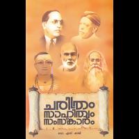 Charithram Sahithyam Samskaram