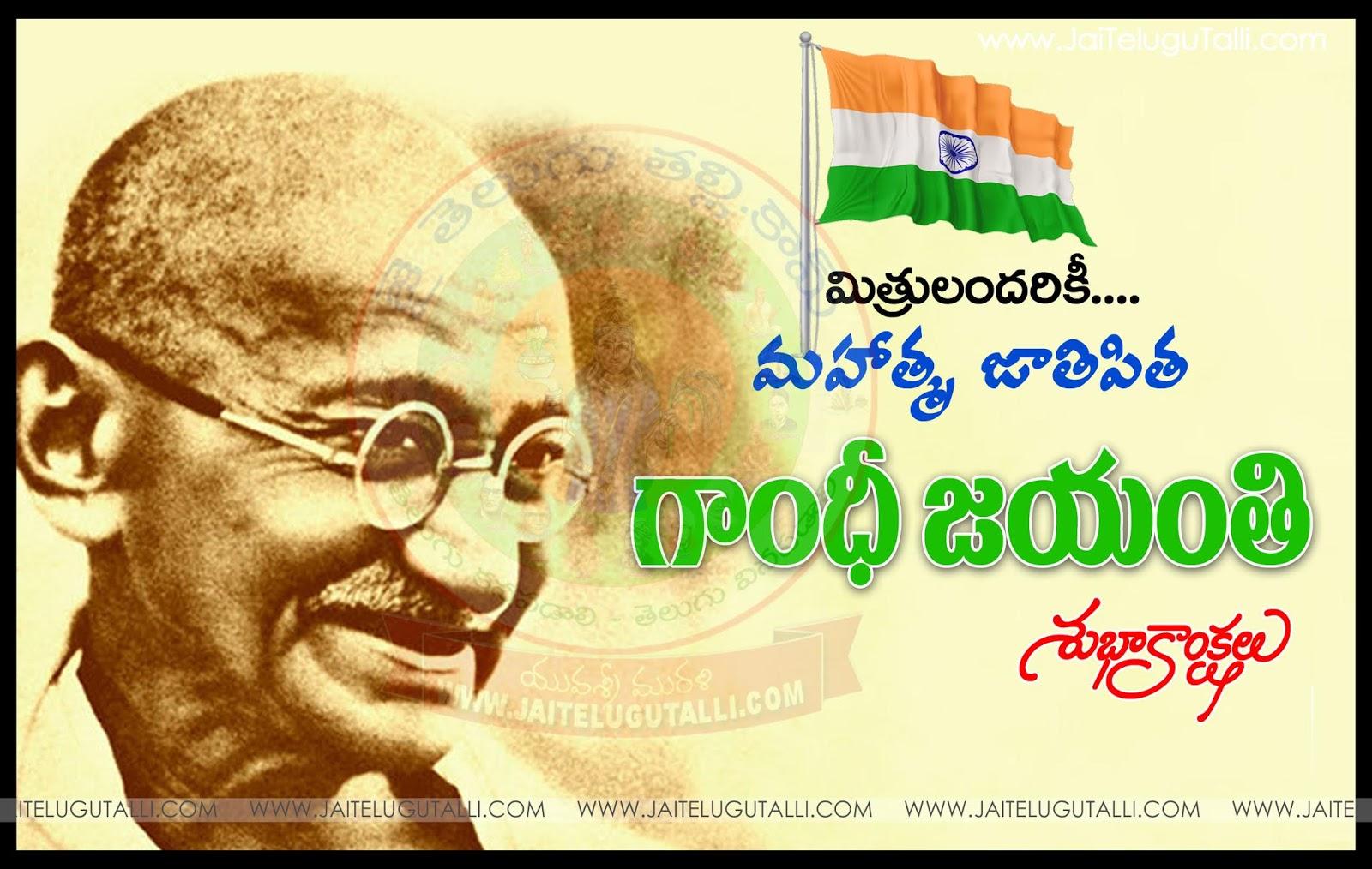 Mahatma Gandhi Jayanthi Subhakamkshalu In Telugu Hd Wallpapers Best