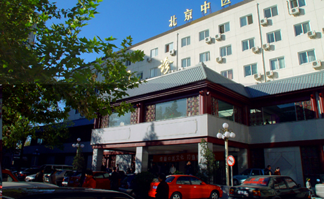 Beijing Hospital of Traditional Chinese Medicine