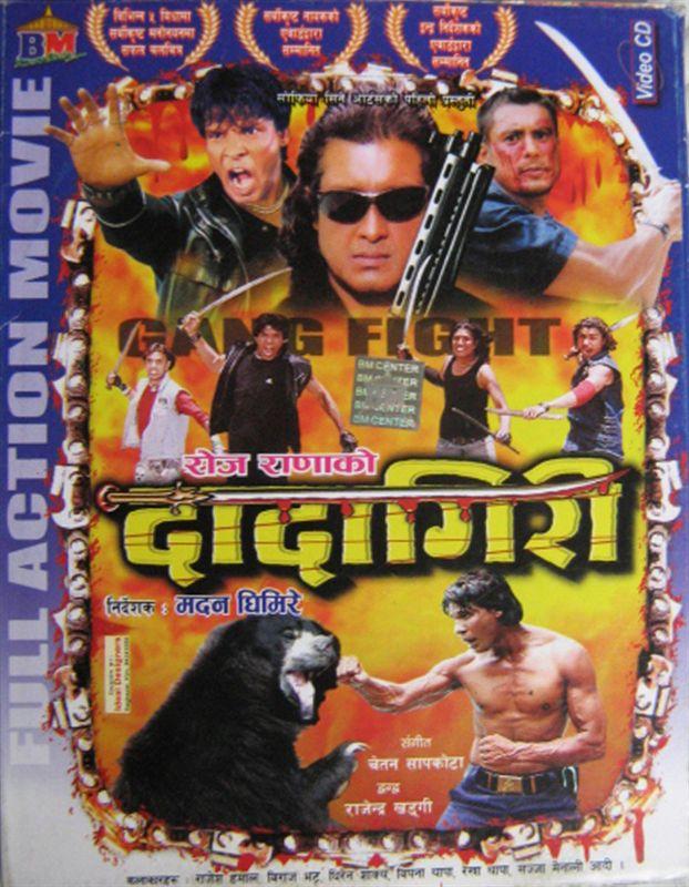 Nepalitheaterscom Nepali Movie Dadagiri Full Movie