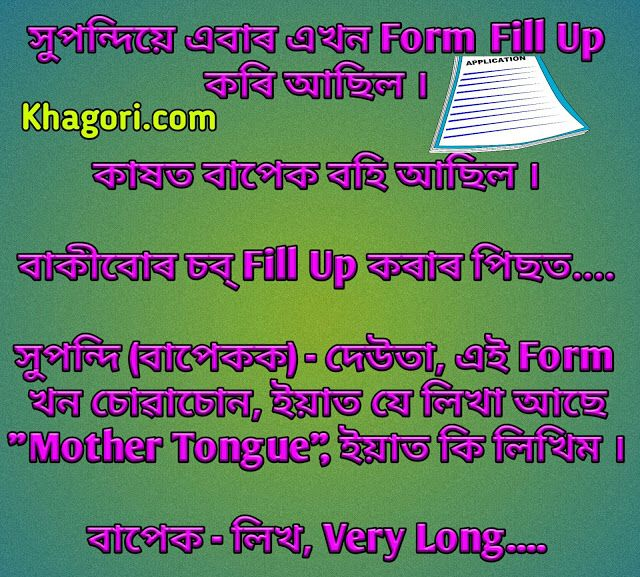Hilarious Jokes in Assamese