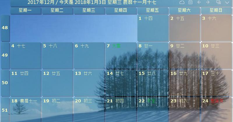 Desktop Calendar 桌面日曆兼行事曆,萬年農曆與節日資訊(繁體/ v2.3.74 版) - 逍遙の窩