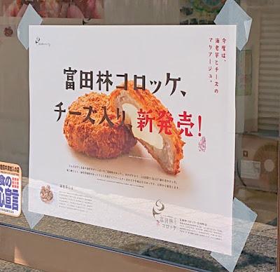 富田林コロッケ寺内町店(富田林市)