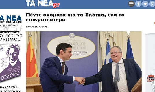 Greek media disclosure 5 proposals for Macedonia's name