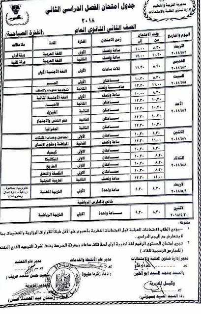 جدول-امتحانات