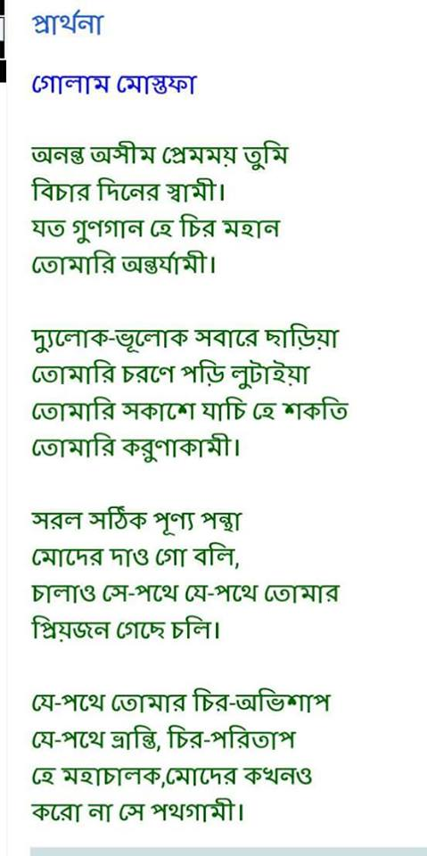 Bangla Kobita Book Pdf Woolnaughtys Diary