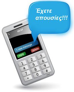Καταργούνται οι δικαιολογημένες απουσίες στο Λύκειο. Ηλεκτρονικό φακέλωμα των απουσιών και sms στους γονείς!