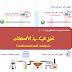 تحليل الهيئة فى الألكانات Conformational analysis