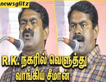 Seeman Latest Speech In R.K.Nagar By Election