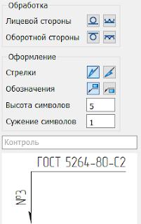 Изменение высоты и сужения шрифта в обозначении шва сварного соединения