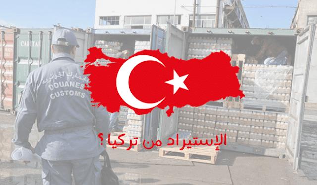 دليلك للتجارة و الإستيراد من تركيا و التعامل مع المصانع و شركات المنتاجت التركية