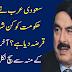 Sheikh Rasheed Kay Moo Se Sach Nikal Gya.