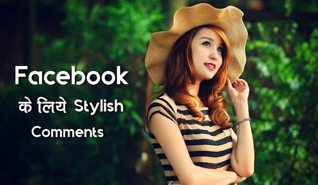 Stylish Facebook Comments List In Hindi 2019