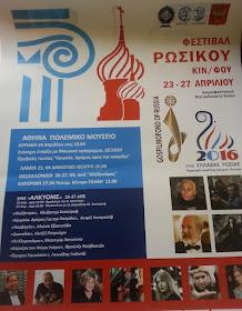 Φεστιβάλ Ρωσικού Κινηματογράφου αύριο στις 12μ. στο Πνευματικό Κέντρο Κατερίνης