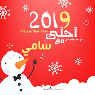 2019 احلى مع سامى