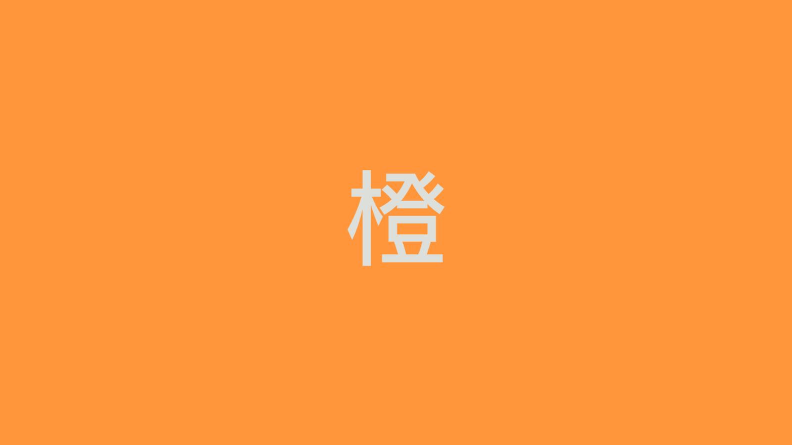 橙の横長の長方形